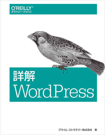 詳解WordPress